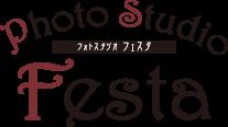 フォトスタジオ フェスタ