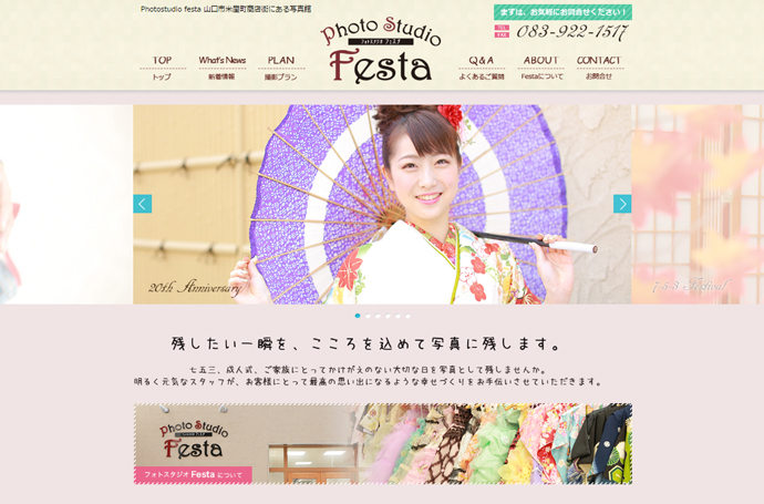 Webサイトを開設しました。